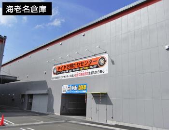 海老名倉庫