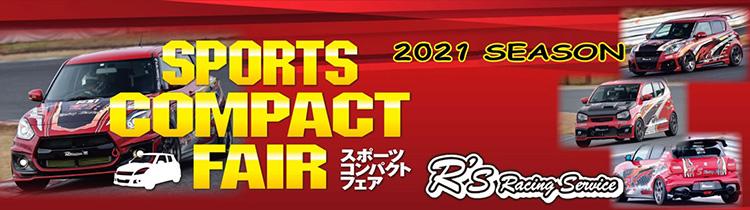 スーパーオートバックススポーツコンパクトフェア