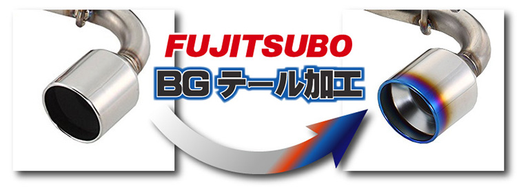 FUJITSUBO_BGテール加工