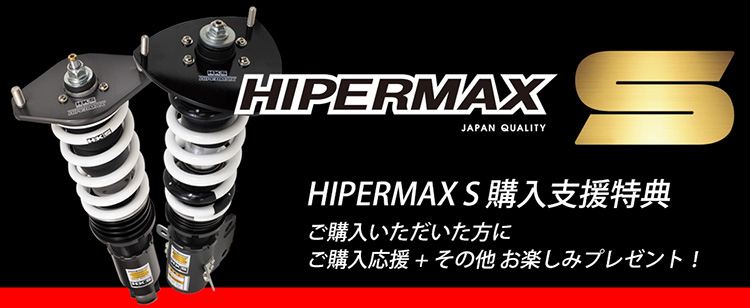 HKS HIPERMAX S